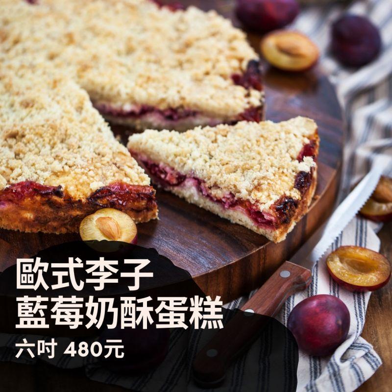 歐式藍莓李子奶酥蛋糕