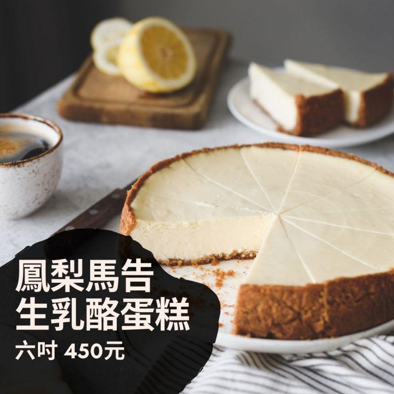 鳳梨馬告生乳酪蛋糕