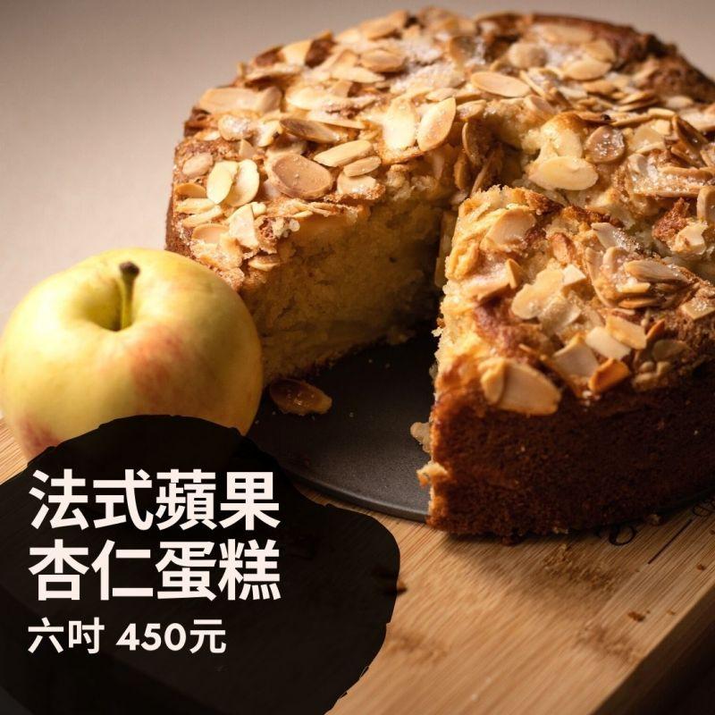 法式杏仁蘋果蛋糕