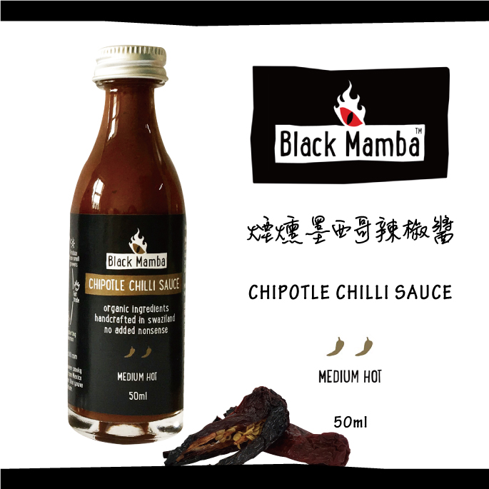 黑嬤嬤│煙燻墨西哥辣椒醬