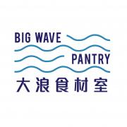 BigWave Pantry 大浪食材室