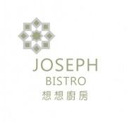 Joseph Bistro 想想廚房