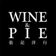 WINE & PIE 張記洋行