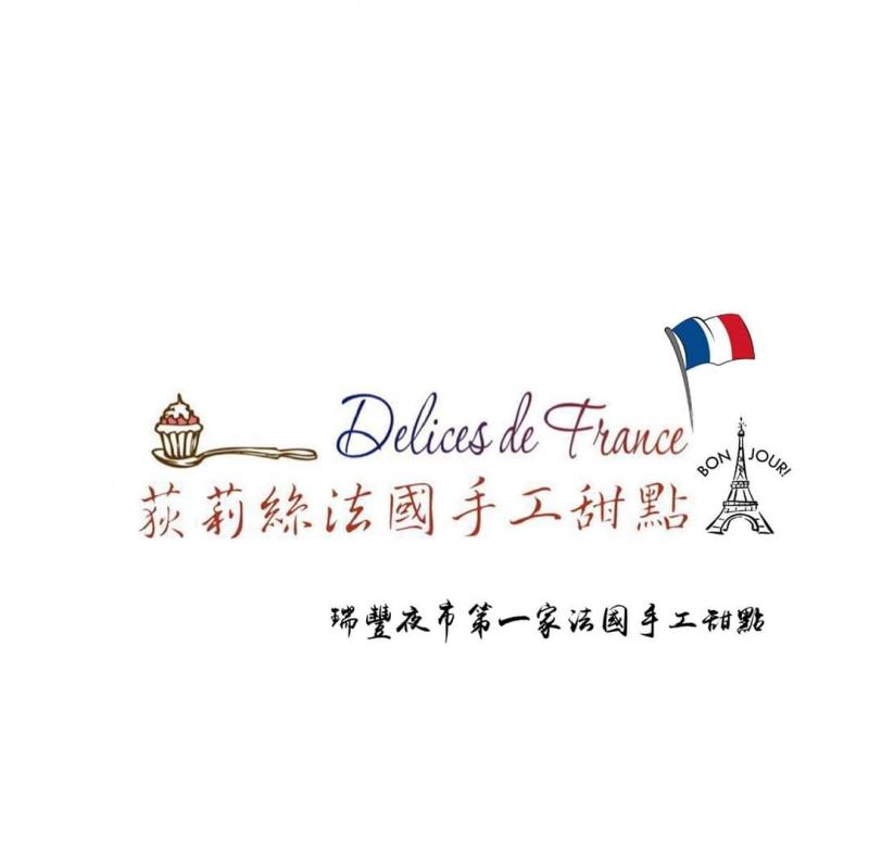 荻莉絲法國手工甜點 Delices de France